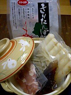 きりたんぽ鍋(セット)