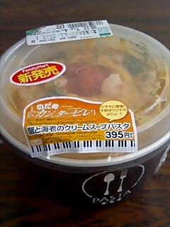 蟹と海老のクリームスープパスタ