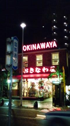 沖縄に行って来ました1